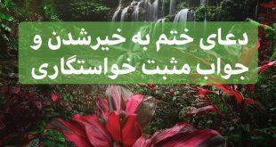 02BADC50-3840-4E46-99AC-34F5ED1C22D9-310x165 دعای ختم به خیر شدن - دعای جواب مثبت شدن خواستگاری